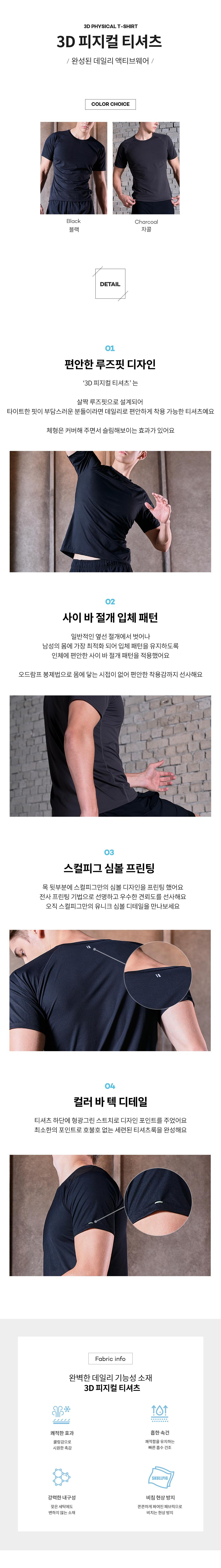 스컬피그(SKULLPIG) SAM6016 3D 피지컬 티셔츠 블랙