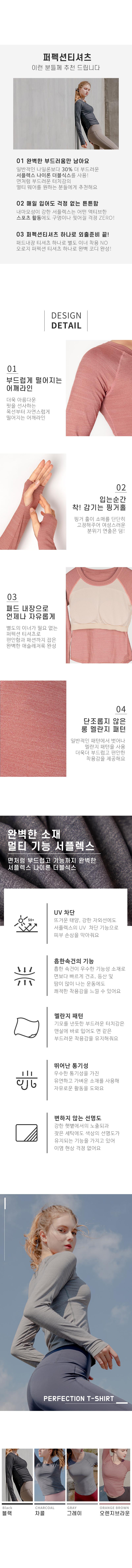 스컬피그(SKULLPIG) [SA5250] 퍼펙션 티셔츠 오렌지 브라운/라운드넥/여성티/멜란지